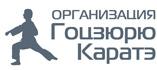 Секция карате Гоцзюрю Каратэ в Москве
